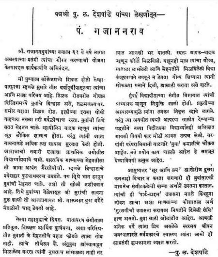 essay on nature my best friend in marathi