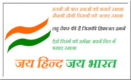 independence day india speech in hindi happy independence day of