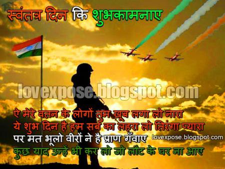 Independence day marathi sms wallpaper - Lovexpose wallpaper love ...