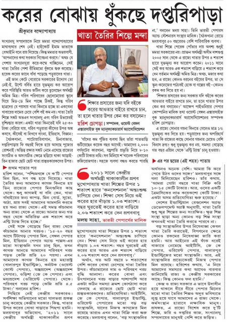 This article was published in a bengali daily EI SAMAY